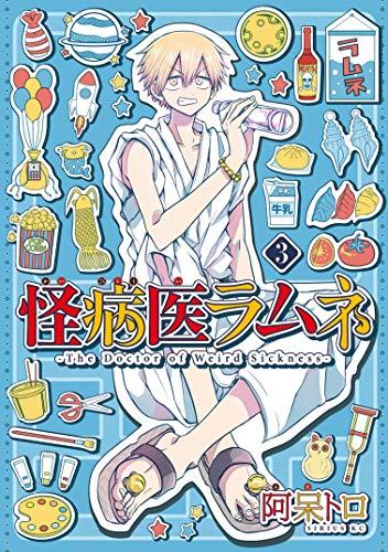 怪病医ラムネ(3) (シリウスコミックス) | 阿呆トロ | 少年マンガ ...