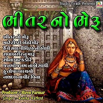 Bhitar No Bheru