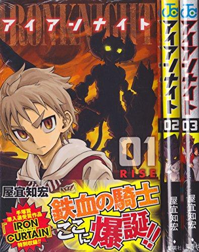 アイアンナイト コミック 1-3巻セット (ジャンプコミックス)