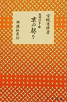 末の契り―生田流箏曲