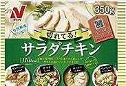 [冷凍] 切れてる! サラダチキン 350g