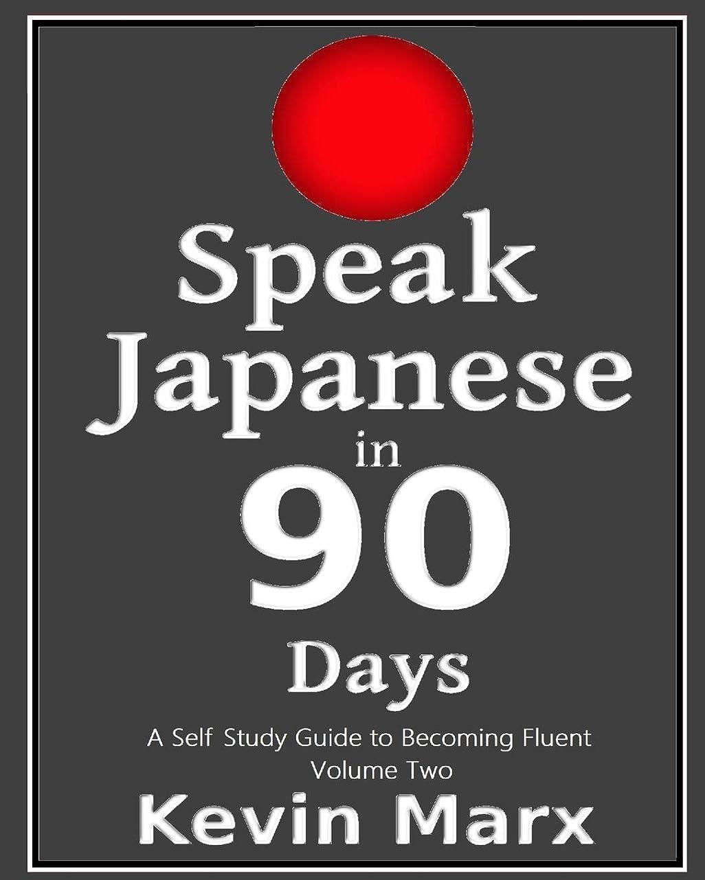平方嵐が丘広々としたSpeak Japanese in 90 Days: A Self Study Guide to Becoming Fluent