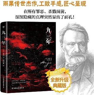 九三年(法)维克多·雨果(Victor Hugo) 9787505733008