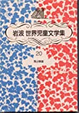 飛ぶ教室 (岩波世界児童文学集)