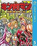 キン肉マンII世 究極の超人タッグ編 5 (ジャンプコミックスDIGITAL)