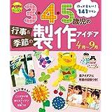 3・4・5歳児の行事&季節の製作アイデア 4月~9月 PriPriプリプリBooks