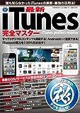最新iTunes完全マスター―とっておきの(秘)テクを大公開! (英和MOOK らくらく講座 118)