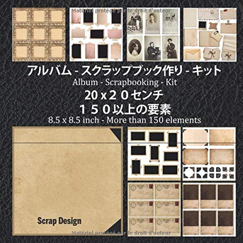 肩をすくめる欠陥懸念Scrapbook Album Kit: 65 feuilles - 20 x 20 cm - Plus de 150 éléments