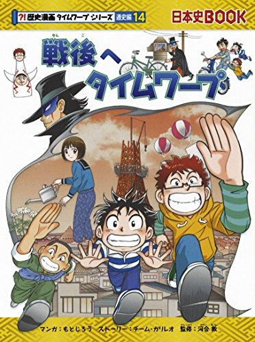 戦後へタイムワープ (歴史漫画タイムワープシリーズ 通史編14)