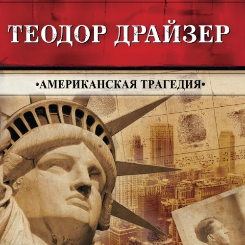 Amerikanskaja tragedija audiobook cover art