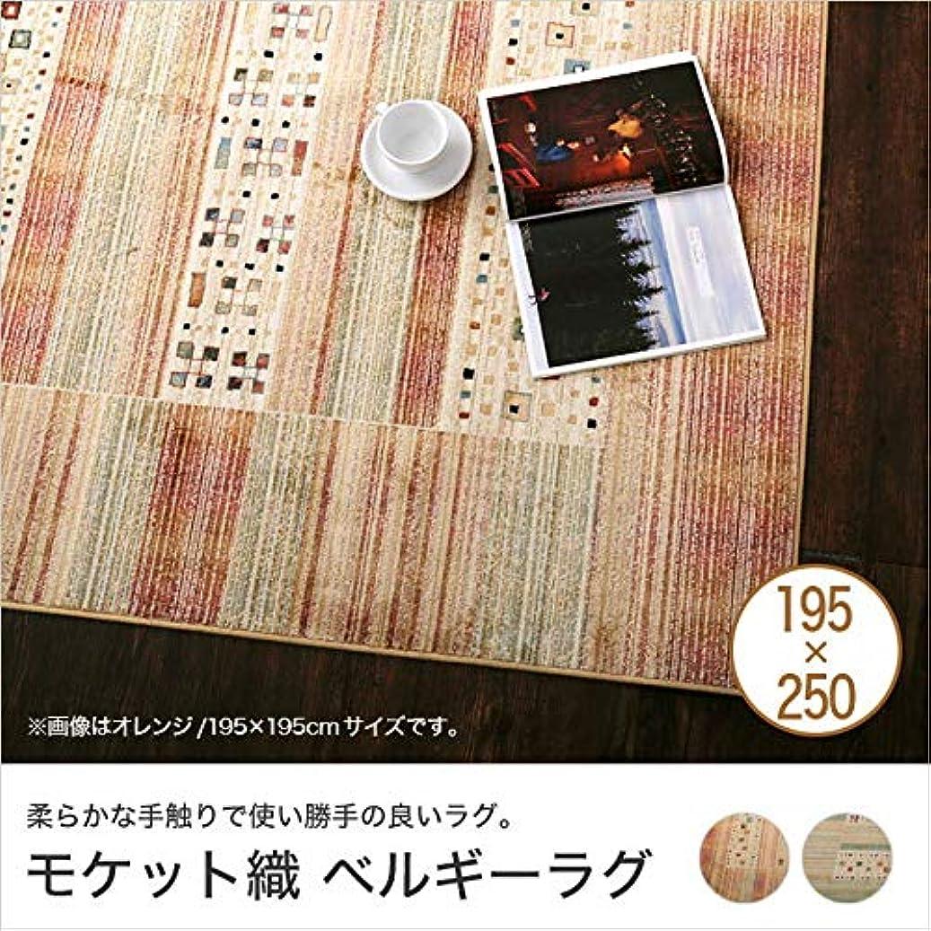 売り手種をまく徐々にインテリアオフィスワン ラグ カーペット 195×250cm ベルギー製 モケット織 絨毯 長方形/オレンジ