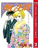 甘い生活 カラー版 呪いのコルセット編 2 (ヤングジャンプコミックスDIGITAL)