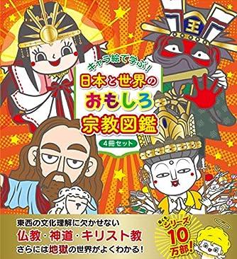 キャラ絵で学ぶ! 日本と世界のおもしろ宗教図鑑