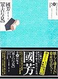 歌川国芳―華古与見 (定本・浮世絵春画名品集成)