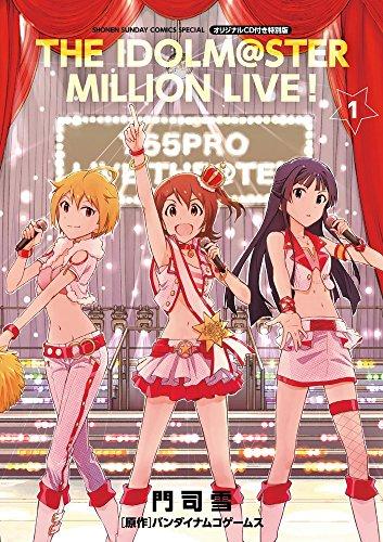 アイドルマスター ミリオンライブ! 1 オリジナルCD付き特別版 (ゲッサン少年サンデーコミックス)の詳細を見る