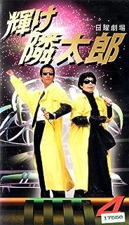 輝け隣太郎(4) [VHS]
