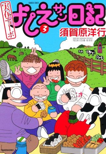 実在ニョーボ よしえサン日記 (3) (バンブーコミックス 4コマセレクション)