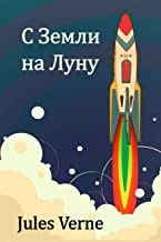 С Земли на Луну: From the Earth to the Moon, Russi...