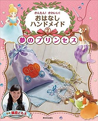 2巻 夢のプリンセス―シンデレラ・ねむれる森の美女・人魚ひめ (かんたん! かわいい! おはなしハンドメイド)