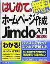 はじめての無料でできるホームページ作成 Jimdo入門 第2版