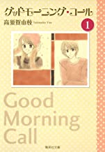 Best good morning call manga Reviews