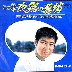 石原裕次郎「夜霧の慕情」のジャケット画像