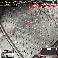 スズキ MK53S スペーシア/スペーシアカスタム 3Dラバーマット フロント/リア/トランク 防水カーマット ペット用 スキー 海水浴場 スペーシア内装パーツ (フロント+セカンド セット)