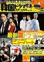 韓国ドラマスターLIVE 21 (Bamboo Mook)