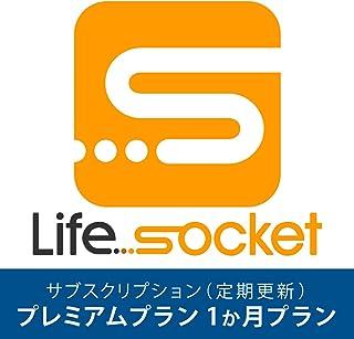 Lifesocket 気象API プレミアムプラン   1か月プラン   サブスクリプション(定期更新)