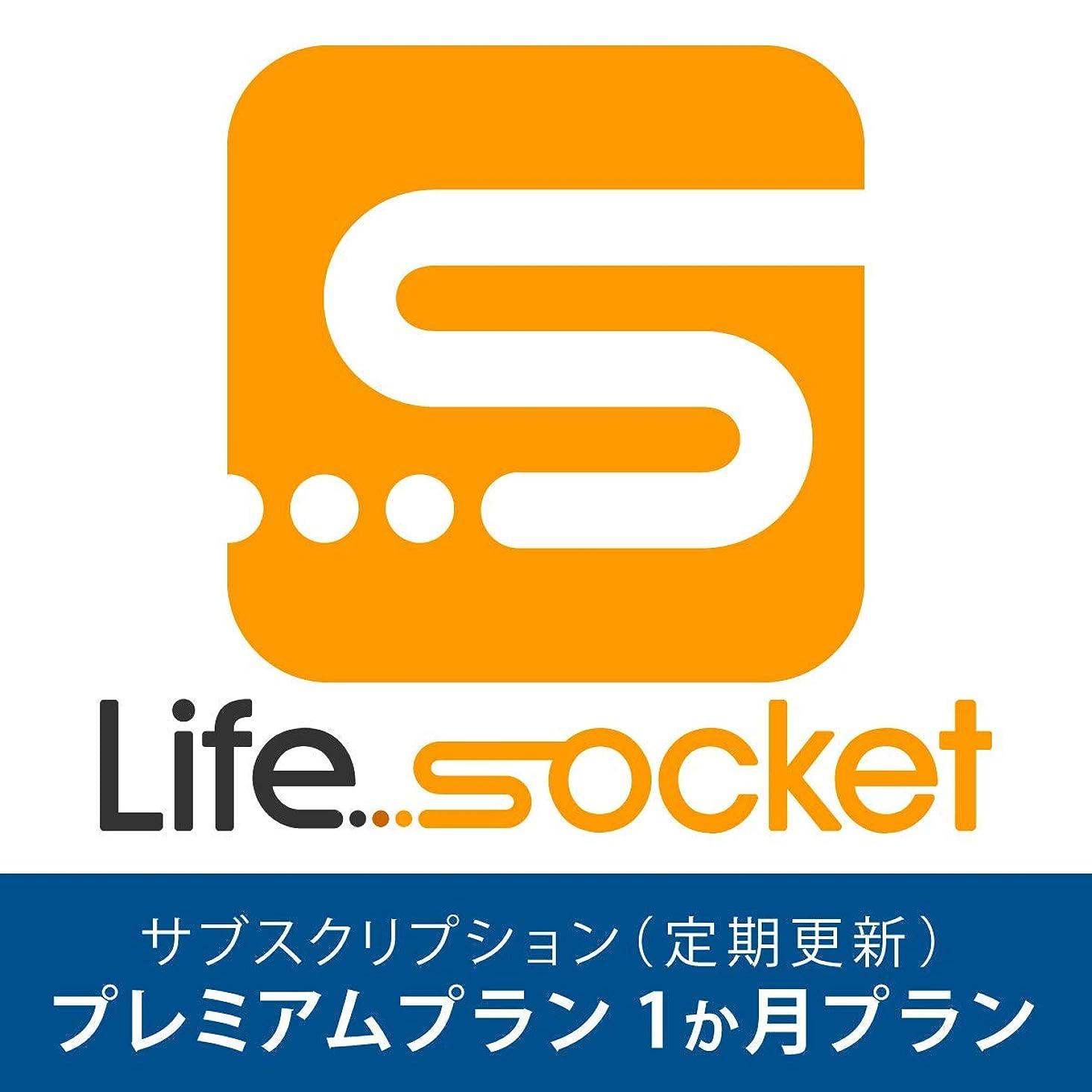 パステルメナジェリー刈るLifesocket 気象API プレミアムプラン | 1か月プラン | サブスクリプション(定期更新)
