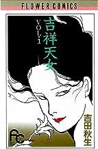 表紙: 吉祥天女(1) (フラワーコミックス) | 吉田秋生