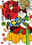 猫絵十兵衛 ~御伽草紙~(6) (ねこぱんちコミックス)