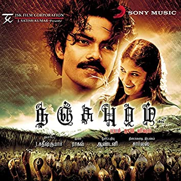 Nanjupuram (Original Motion Picture Soundtrack)