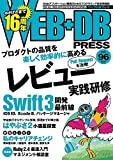 WEB+DB PRESS Vol.96