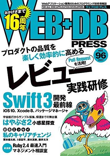 WEB+DB PRESS Vol.96の詳細を見る