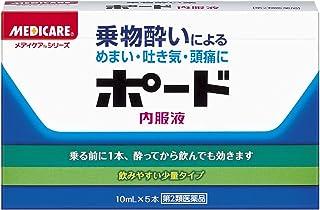 【第2類医薬品】メディケア ポード内服液 10mL×5