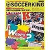 SOCCER KING (サッカーキング) 2019年 12月号 [雑誌]
