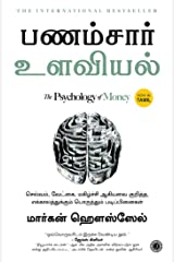 The Psychology of Money (Tamil Edition) Kindle Edition
