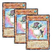 【 3枚セット 】遊戯王 日本語版 SPFE-JP015 Fluffal Penguin ファーニマル・ペンギン (ノーマル・パラレル)