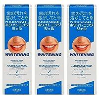 ハクサンシコー ホワイトニングジェル 70g × 3個