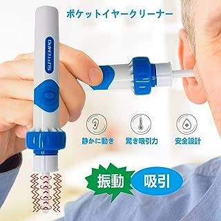 電動 耳かき イヤークリーナー 振動&吸引式 収納ケース付け 日本語説明書 一年品質保証