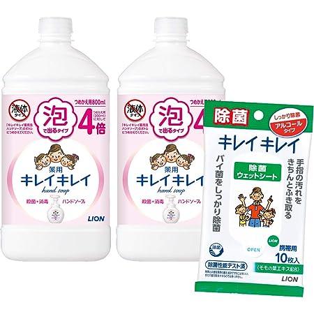 【医薬部外品】キレイキレイ 薬用 泡ハンドソープ シトラスフルーティの香り 詰替え用 800ml×2個 除菌シート付
