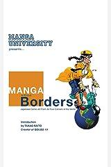 Manga Without Borders: Vol. 1 Kindle Edition
