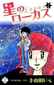 星のローカス【第1巻】 (エンペラーズコミックス)