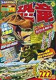 シールパノラマワイド MOVE 恐竜 シール大バトルずかん (講談社のテレビえほん)