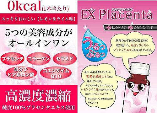 最安値|井藤漢方製薬 エクスプラセンタ 3日分 50mlX3本の価格比較