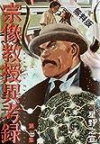 宗像教授異考録(2)【期間限定 無料お試し版】 (ビッグコミックススペシャル)