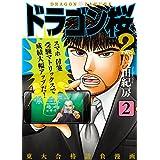 ドラゴン桜2(2) (コルク)