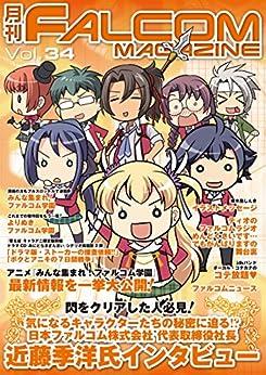 [フィールドワイ]の月刊ファルコムマガジン vol.34 (ファルコムBOOKS)