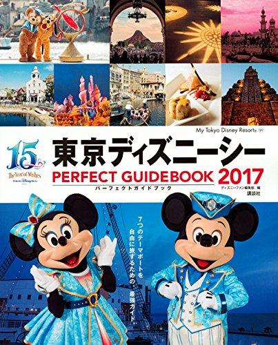 東京ディズニーシー パーフェクトガイドブック 2017 (My Tokyo Disney Resort)